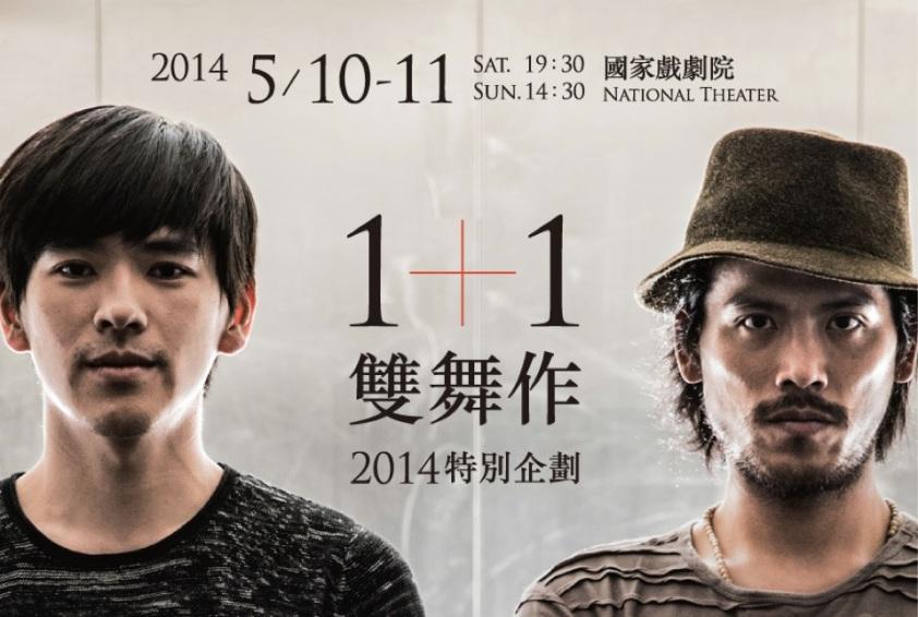 Horse/Shu-Yi & Dancers poster